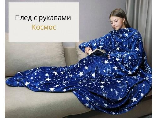 Плед с рукавами Космос микрофибра 009010 от Тет в интернет-магазине PannaTeks