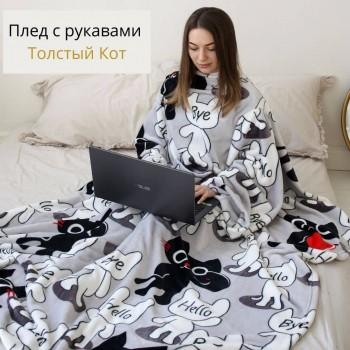 Плед с рукавами Толстый Кот микрофибра 090012 от Тет в интернет-магазине PannaTeks