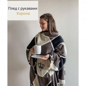 Плед с рукавами Корона микрофибра 090013 от Тет в интернет-магазине PannaTeks