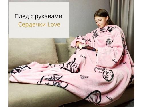 Плед с рукавами Сердечки Love микрофибра 090014 от Тет в интернет-магазине PannaTeks