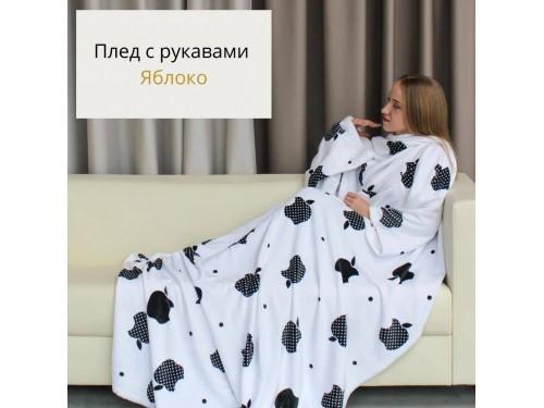Плед с рукавами Яблоко микрофибра 090016 от Тет в интернет-магазине PannaTeks