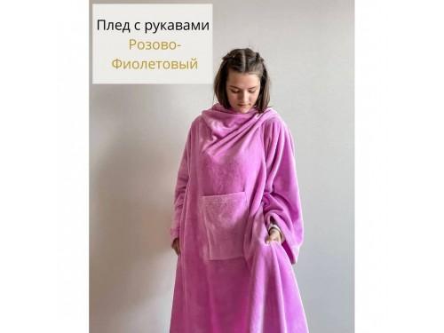 Плед с рукавами Розово-Фиолетовый микрофибра 090017 от Тет в интернет-магазине PannaTeks