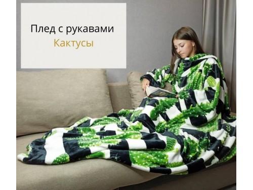 Плед с рукавами Кактусы микрофибра 090018 от Тет в интернет-магазине PannaTeks