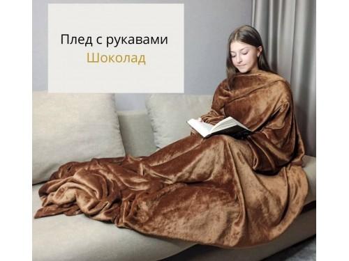 Плед с рукавами Шоколад микрофибра 090022 от Тет в интернет-магазине PannaTeks
