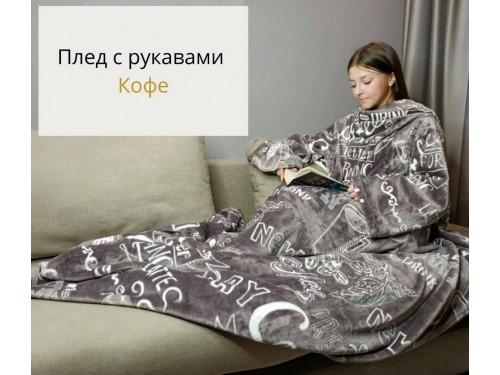 Плед с рукавами Кофе микрофибра 090024 от Тет в интернет-магазине PannaTeks