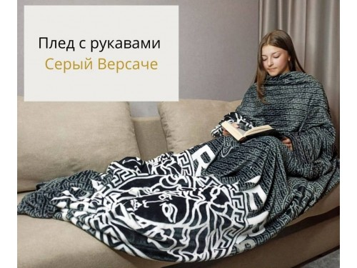 Плед с рукавами Серый Версаче микрофибра 090026 от Тет в интернет-магазине PannaTeks