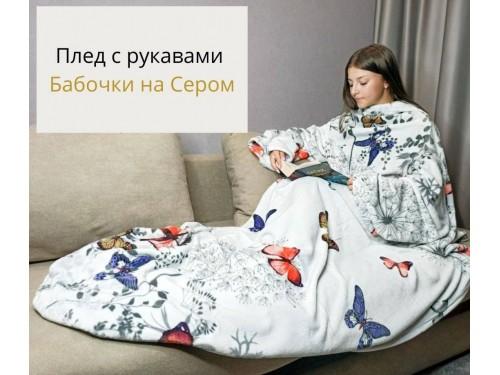 Плед с рукавами Бабочки на Сером микрофибра 090027 от Тет в интернет-магазине PannaTeks