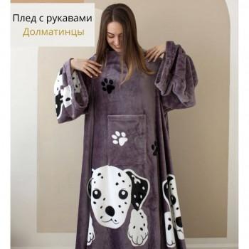 Плед с рукавами Долматинцы микрофибра 009011 от Тет в интернет-магазине PannaTeks
