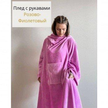 Плед с рукавами Розово-Фиолетовый микрофибра